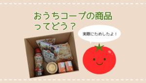 おうちコープの商品口コミレビュ-